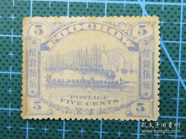 1895年清朝福州商埠第一次龙舟竞赛图邮票---信资伍仙--邮票