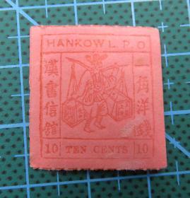 1893年清朝汉口商埠第二次普通邮票--面值一角洋钱--邮票
