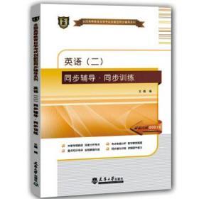 二手正版包邮自考00015英语二同步辅导同步训练9787561850534