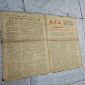 1966年安庆报,中国阿尔巴尼亚联合声明