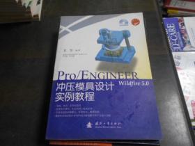 Pro/ENGINEER wildfire 5.0 冲压模具设计实例教程