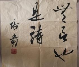 中国书协副主席当代书法大家学者叶培贵书法一幅(保真)