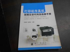 打印机传真机故障自诊代码及检修手册