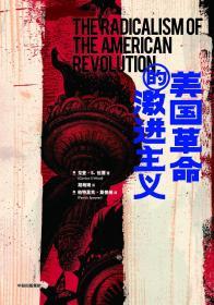 美国革命的激进主义