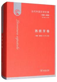 当代外国文学纪事(1980-2000)·西班牙卷