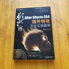 After Effects CS4插件特效完全实例教程(全彩)