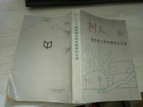 树人——南京师大年夜附中教导论文选 第二卷