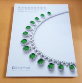 保利厦门拍卖:珠宝腕表与装饰艺术