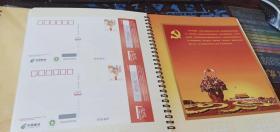 十八大学习笔记 内含邮资明信片 二连张6张 全新 16开本