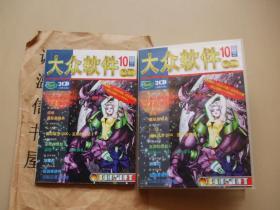 游戏光盘:大众软件CD1999年10期【2CD】