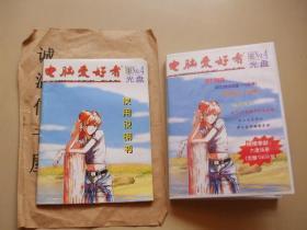 游戏光盘:大唐诗录完整版(电脑爱好者1999年第4期光盘 2CD)