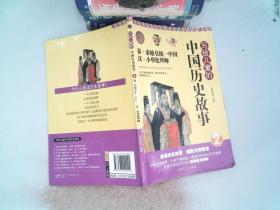 写给儿童的中国历史故事2