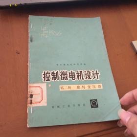 控制微电机设计第二册旋转变压器