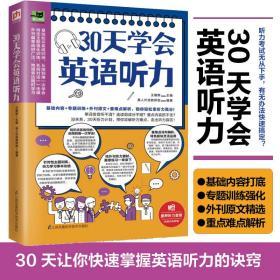 30天学会英语听力
