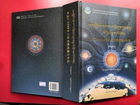 西藏万年历