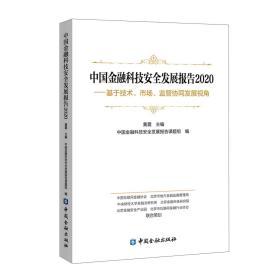 中国金融科技安全发展报告2020——基于技术、市场、监管协同发展视角