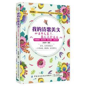我的诗歌美文:如果冬天来了,春天还会远:汉英语对照