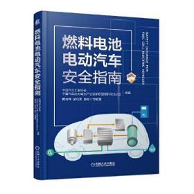 燃料电池电动汽车安全指南