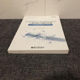 COMSOL Multiphysics工程实践与理论仿真:多物理场数值分析技术