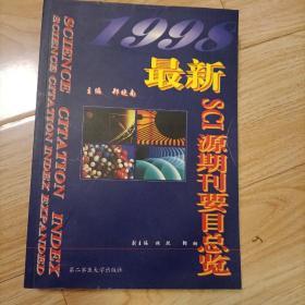 最新SCI源期刊要目总览.1998