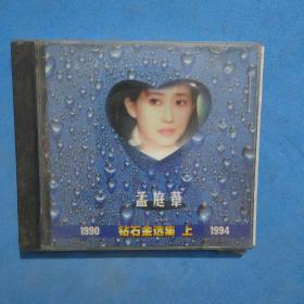 CD 孟庭苇 钻石金选集 1990-1994 上
