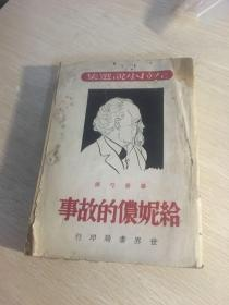 给妮侬的故事(民国37年初版 )