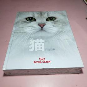 猫百科全书 ROYAL CANIN  (全新未拆封)
