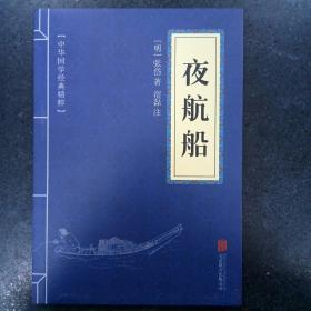 中华国学经典精粹 夜航船
