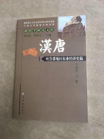 敦煌学研究文库:汉唐吐鲁番地区农业经济史稿(一版一印)