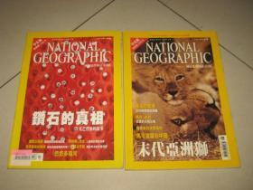 国家地理杂志(中文版)