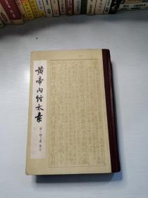 《黄帝内经太素》精装本