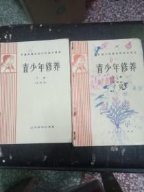 青少年修养(全日制十年制学校初中课本)上下册