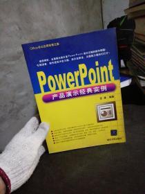 PowerPoint产品演示经典实例
