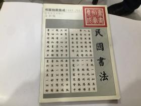 1995-2002書畫拍賣集成 民國書法