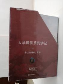 大学演讲系列讲记(18册全) 未拆封