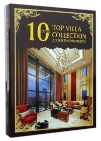 十大国际风格顶级别墅豪宅:Ⅱ