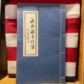 中国第一批留法艺术家 刘海粟(1896—1994)毛笔签赠《戊辰龙年印谱》一册 线装本