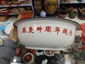 怀旧收藏,民俗陈列:上海搪瓷二厂建厂三十周年搪瓷脸盆一只