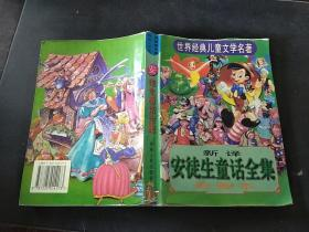 安徒生童话全集:新译 彩图本 /圆梦 青海人民出版社