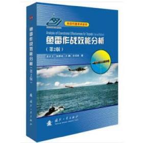 鱼雷作战效能分析(第2版) 孟庆玉,张静远,王鹏,宋保维
