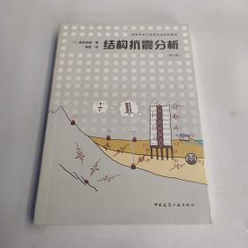 高等学校引进版经典系列教材结构抗震分析