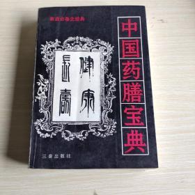中国药膳宝典