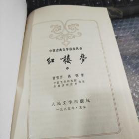 中国古典文学读本丛书 红楼梦 中 【精装缺外书衣】