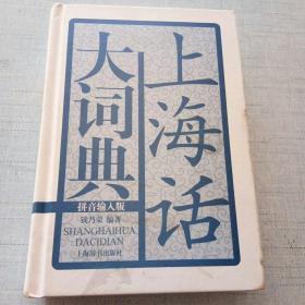 上海话大词典[B----70]