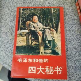 毛泽东和她的四大秘书