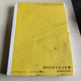 现代经济学论文集(下册)