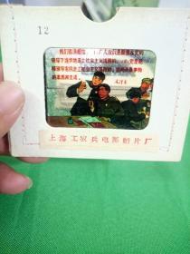 大文革幻灯片17张合售品如图