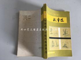 中国南方少数民族故事选