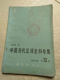 中国古代足球史料专集,体育史料第12 期