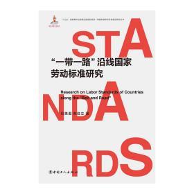 一带一路 沿线国家劳动标准研究